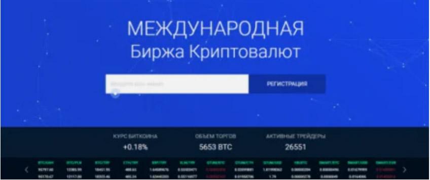 Криптовалютные биржи. Общее назначение и понятие.