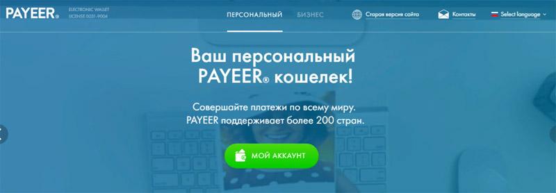 Криптовалютный кошелек Payeer. Особенности