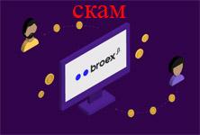 Криптовалютный мошенник BroEx
