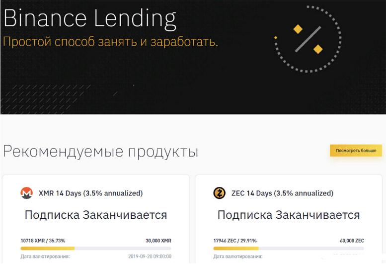Криптовалютный лендинг - что это такое?