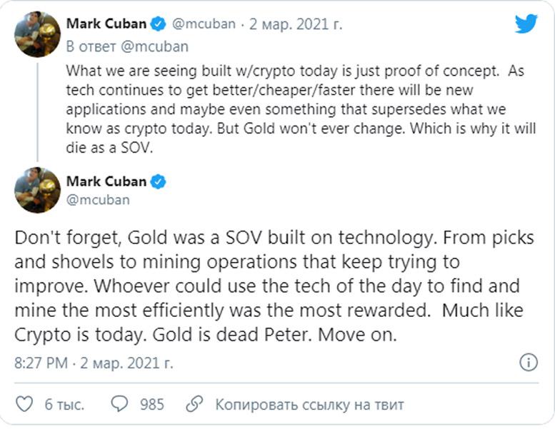Кто возьмет вверх: золото или биткоин