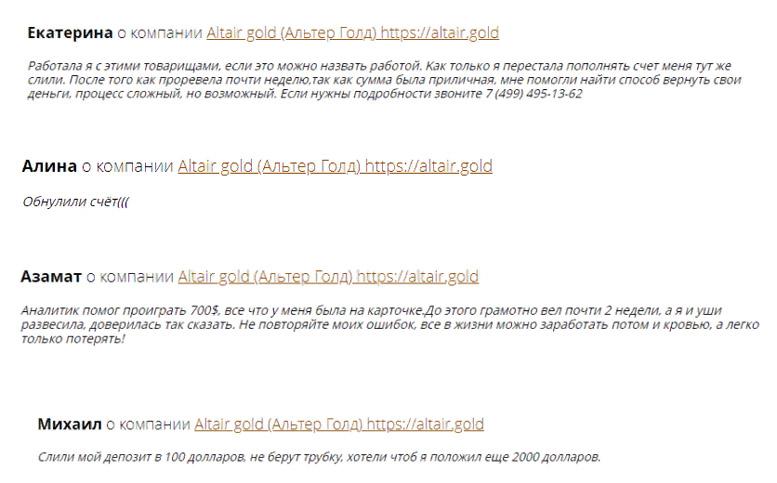 Altair.gold – мошенник или криптовалютный брокер