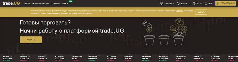 Обзор криптовалютной биржи Trade.UG