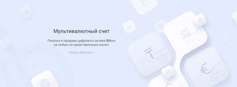 Биржа цифровых активов – BitTrade