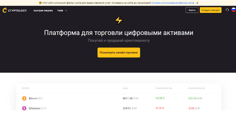 Обзор криптовалютной биржи Cryptology
