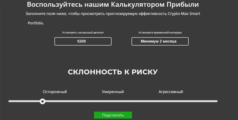 Криптовалютный брокер Crypto-Max: обзор и разоблачение
