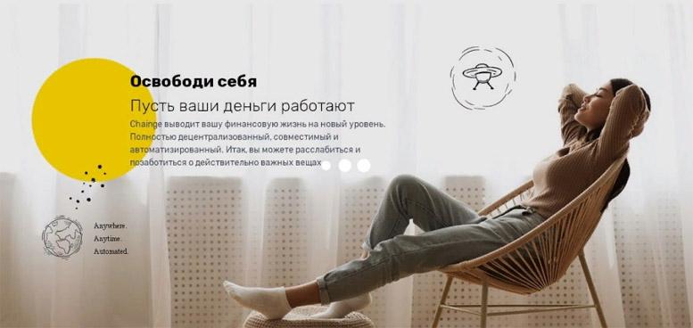 Обзор Chainge Finance – распиаренный проект