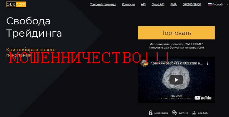 Криптовалютный проект 50x.com. Обзор и разоблачение