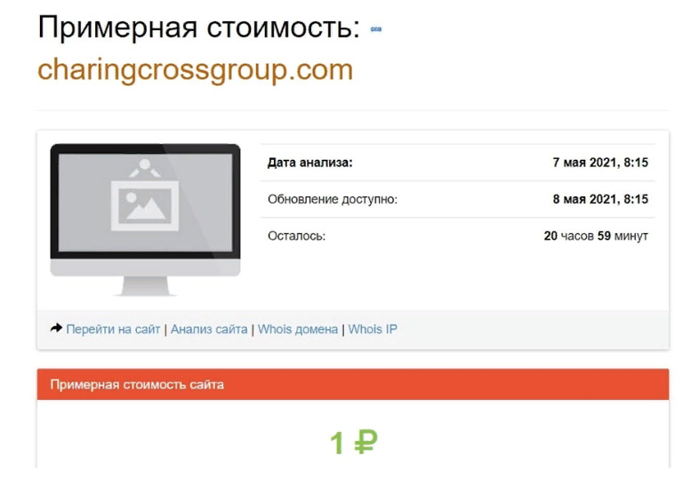 Обзор проекта Charing Cross Group