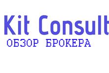 Обзор брокера kit Consult