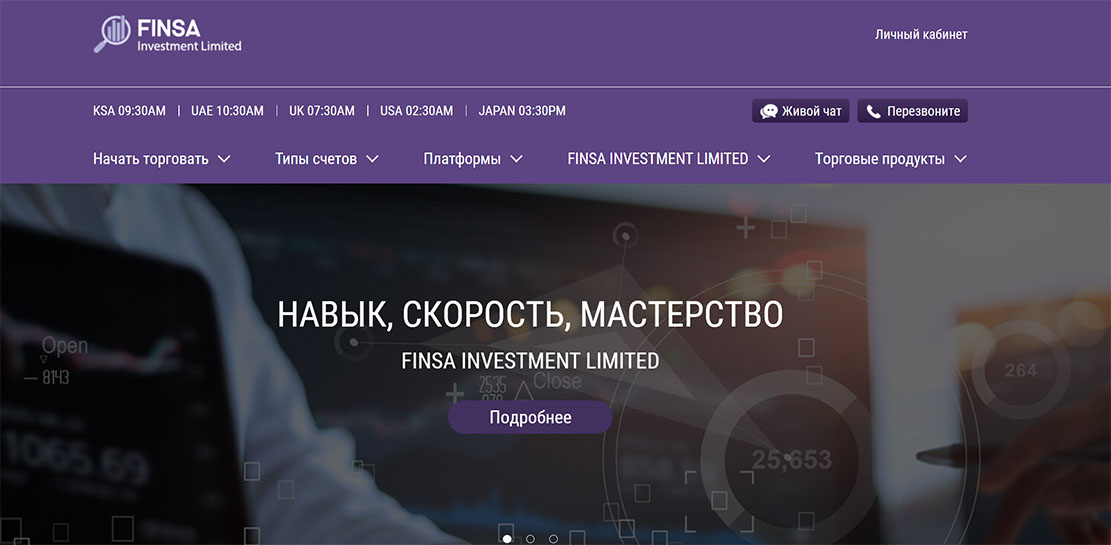 Finsa Investment Limited. Мнение и обзор брокера.
