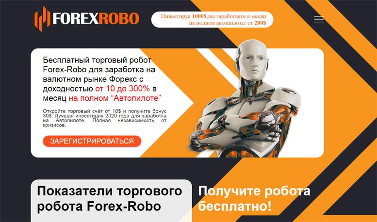 Forex-Robo: мошенники с заоблачными обещаниями и отрицательной доходностью