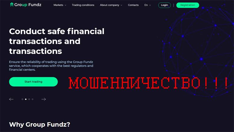 GroupFundz - разоблачение мошенников