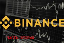 Как зарабатывать на криптовалютной бирже Бинанс