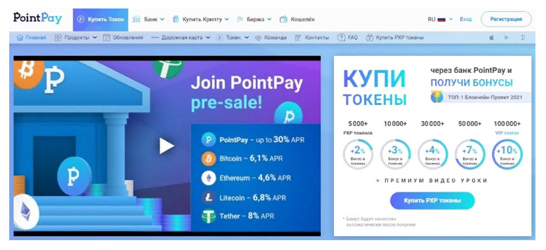 Проект PointPay разбор криптовалютной площадки