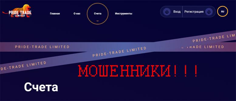 PRIDE-TRADE обзор лжеброкера