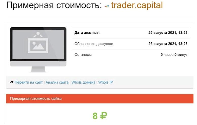Обзор брокера Trader Capital