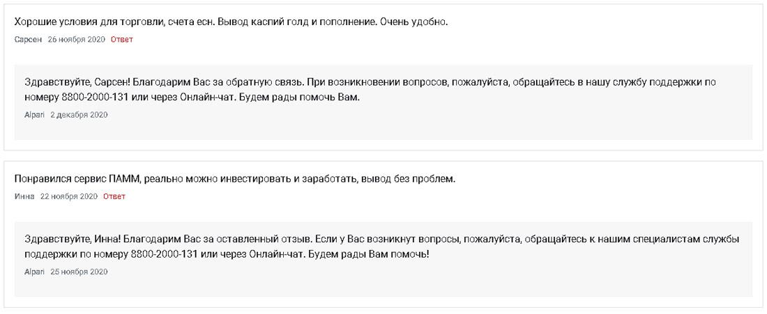 Отзывы о брокере Alpari, рейтинг.