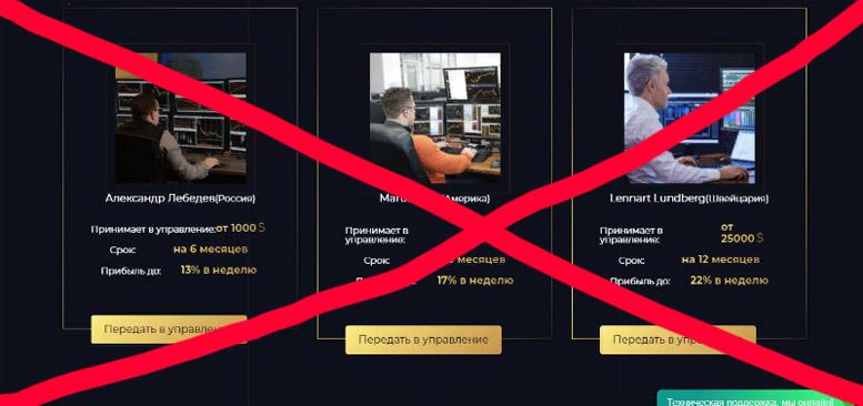 Обзор лохотрона Bitcoin World Capital. Снова хайп на крипте?