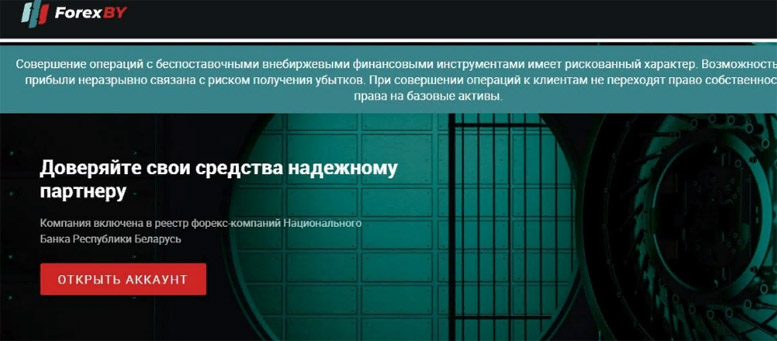 ForexBY - Обзор брокера мошенника