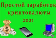 Способы заработать криптовалюту в 2021 году. Часть I
