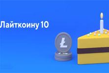 Юбилей Litecoin – 10 лет!