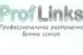 Сервис размещения вечных ссылок ProfLinks