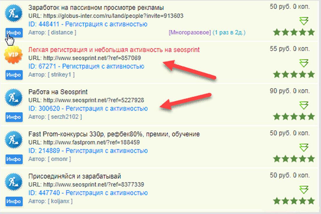 Обзор букса Seo Fast. Отзывы о проекте