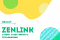 Сервис Zenlink: чем он может быть полезен для вашего бизнеса?